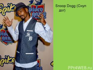 Snoop Dogg (Снуп дог)