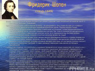 Шопен -- классик польской музыки. Его имя стоит рядом с именами таких гениальных