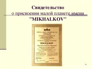 """* Свидетельство о присвоении малой планете имени """"MIKHALKOV"""""""