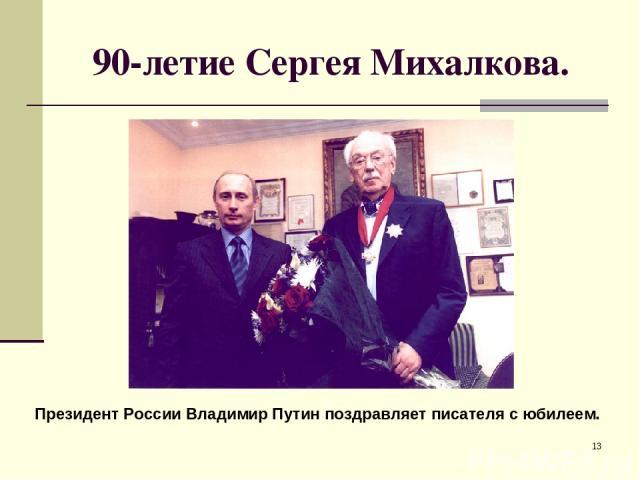 * 90-летие Сергея Михалкова. Президент России Владимир Путин поздравляет писателя с юбилеем.
