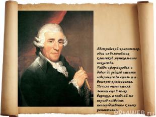 Австрийский композитор, один из величайших классиков музыкального искусства. Гай