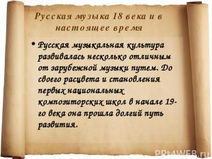 Русская музыка 18 века и в настоящее время Русская музыкальная культура развивал