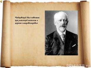 Чайковский был известен как неплохой пианист и хорошо импровизировал