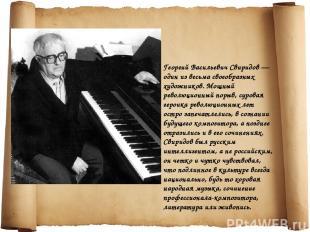 Георгий Васильевич Свиридов — один из весьма своеобразных художников. Мощный рев