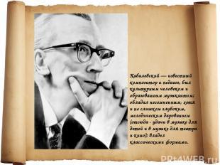 Кабалевский — известный композитор и педагог, был культурным человеком и образов