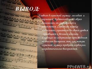 ВЫВОД: Главное в серьезной музыке- мелодия и гармония. Художественный образ дина