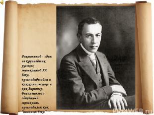 Рахманинов - один из крупнейших русских музыкантов ХХ века, прославившийся и как