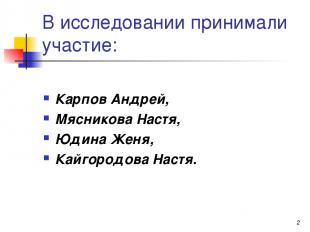 * В исследовании принимали участие: Карпов Андрей, Мясникова Настя, Юдина Женя,