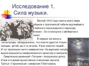 * Исследование 1. Сила музыки. Весной 1912 года газеты всего мира сообщили о тра