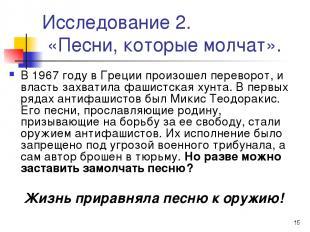 * Исследование 2. «Песни, которые молчат». В 1967 году в Греции произошел перево