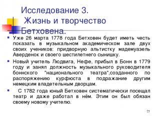 * Исследование 3. Жизнь и творчество Бетховена. Уже 26 марта 1778 года Бетховен