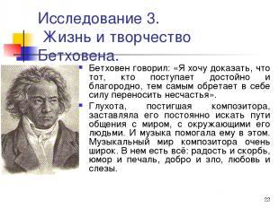 * Исследование 3. Жизнь и творчество Бетховена. Бетховен говорил: «Я хочу доказа