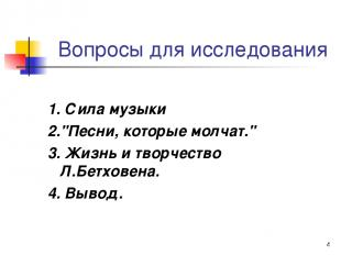"""* Вопросы для исследования 1. Сила музыки 2.""""Песни, которые молчат."""" 3. Жизнь и"""