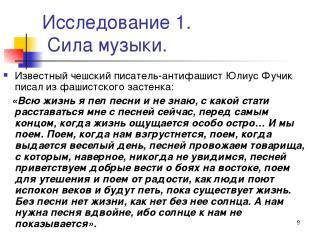 * Исследование 1. Сила музыки. Известный чешский писатель-антифашист Юлиус Фучик