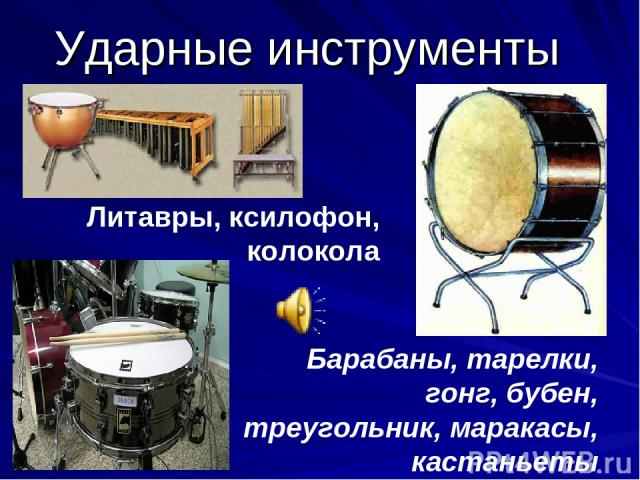 Ударные инструменты Литавры, ксилофон, колокола Барабаны, тарелки, гонг, бубен, треугольник, маракасы, кастаньеты
