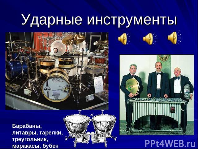Ударные инструменты Барабаны, литавры, тарелки, треугольник, маракасы, бубен