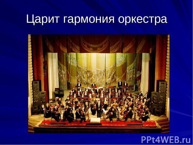 Царит гармония оркестра Компания