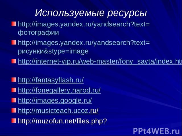 Используемые ресурсы http://images.yandex.ru/yandsearch?text=фотографии http://images.yandex.ru/yandsearch?text=рисунки&stype=image http://internet-vip.ru/web-master/fony_sayta/index.htm http://fantasyflash.ru/ http://fonegallery.narod.ru/ http://im…