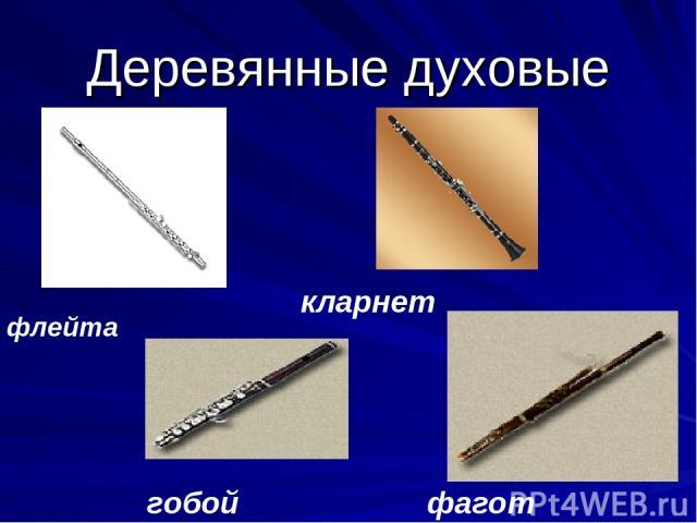 Деревянные духовые флейта фагот гобой кларнет