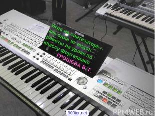 Игра на синтезаторе – как один из видов работы на уроке по классу фортепиано ГРО