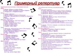 Примерный репертуар Зарубежная классическая и популярная музыка. Марш Д. Верди.