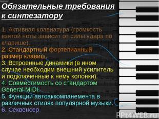 Обязательные требования к синтезатору 1. Активная клавиатура (громкость взятой н