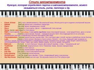 Стили аккомпанемента Функция, которая определяет партии в автоаккомпанементе, мо