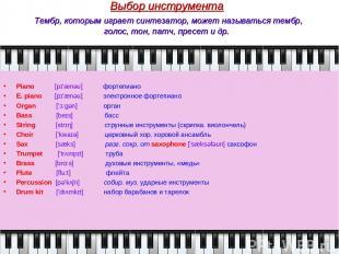 Выбор инструмента Тембр, которым играет синтезатор, может называться тембр, голо