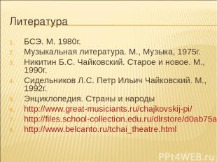Литература БСЭ. М. 1980г. Музыкальная литература. М., Музыка, 1975г. Никитин Б.С