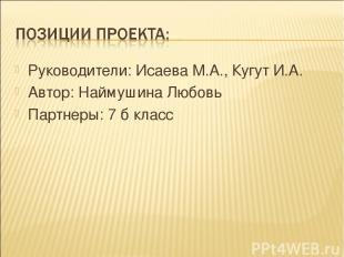 Руководители: Исаева М.А., Кугут И.А. Автор: Наймушина Любовь Партнеры: 7 б клас