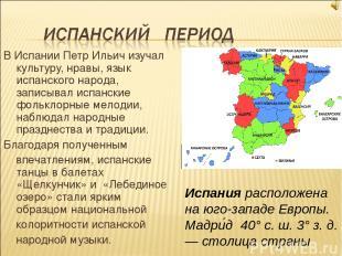 В Испании Петр Ильич изучал культуру, нравы, язык испанского народа, записывал и
