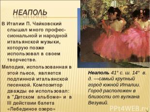 В Италии П. Чайковский слышал много профес-сиональной и народной итальянской муз