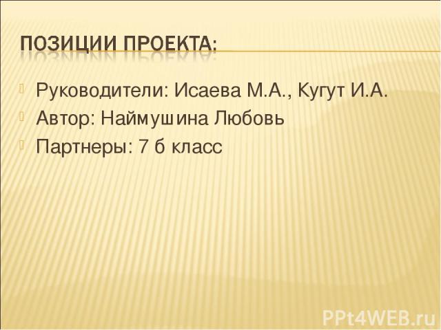 Руководители: Исаева М.А., Кугут И.А. Автор: Наймушина Любовь Партнеры: 7 б класс