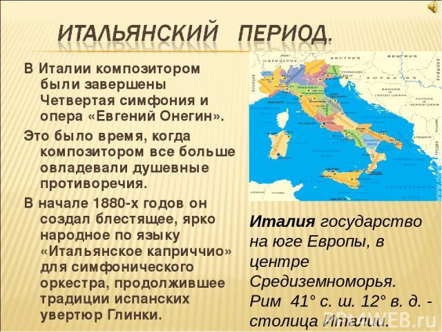 В Италии композитором были завершены Четвертая симфония и опера «Евгений Онегин». Это было время, когда композитором все больше овладевали душевные противоречия. В начале 1880-х годов он создал блестящее, ярко народное по языку «Итальянское каприччи…
