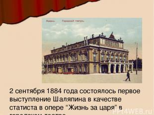 2сентября1884года состоялось первое выступление Шаляпина в качестве статиста