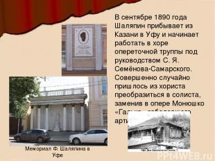 Мемориал Ф. Шаляпина в Уфе В сентябре 1890 года Шаляпин прибывает из Казани в Уф