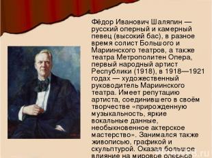 Фёдор Иванович Шаляпин — русский оперный и камерный певец (высокий бас), в разно