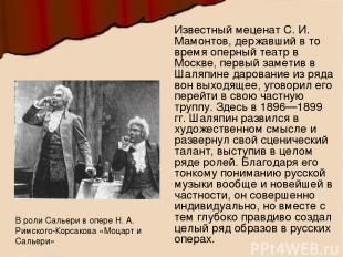 Известный меценат С. И. Мамонтов, державший в то время оперный театр в Москве, п