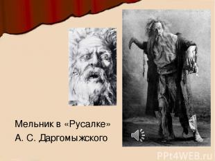 Мельник в «Русалке» А. С. Даргомыжского