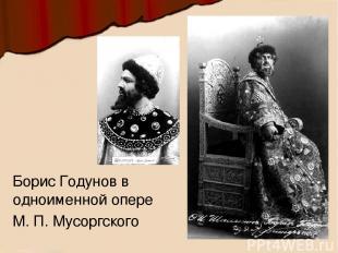 Борис Годунов в одноименной опере М. П. Мусоргского