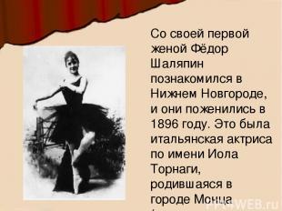 Со своей первой женой Фёдор Шаляпин познакомился в Нижнем Новгороде, и они поже