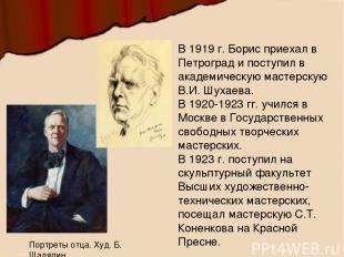 В 1919 г. Борис приехал в Петроград и поступил в академическую мастерскую В.И. Ш