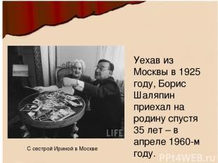Уехав из Москвы в 1925 году, Борис Шаляпин приехал на родину спустя 35 лет – в а