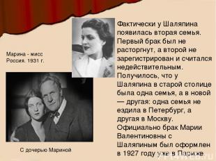 Фактически у Шаляпина появилась вторая семья. Первый брак был не расторгнут, а в