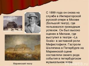 С 1899 года он снова на службе в Императорской русской опере в Москве (Большой т