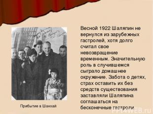 Весной 1922 Шаляпин не вернулся из зарубежных гастролей, хотя долго считал свое