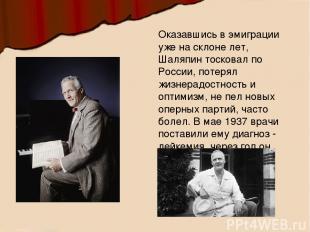 Оказавшись в эмиграции уже на склоне лет, Шаляпин тосковал по России, потерял жи