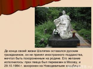 До конца своей жизни Шаляпин оставался русским гражданином, он не принял иностра