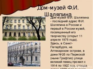 Дом-музей Ф.И. Шаляпина Дом-музей Ф.И. Шаляпина - последний адрес Ф.И. Шаляпина