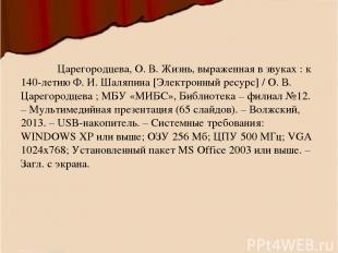 Царегородцева, О. В. Жизнь, выраженная в звуках : к 140-летию Ф. И. Шаляпина [Эл